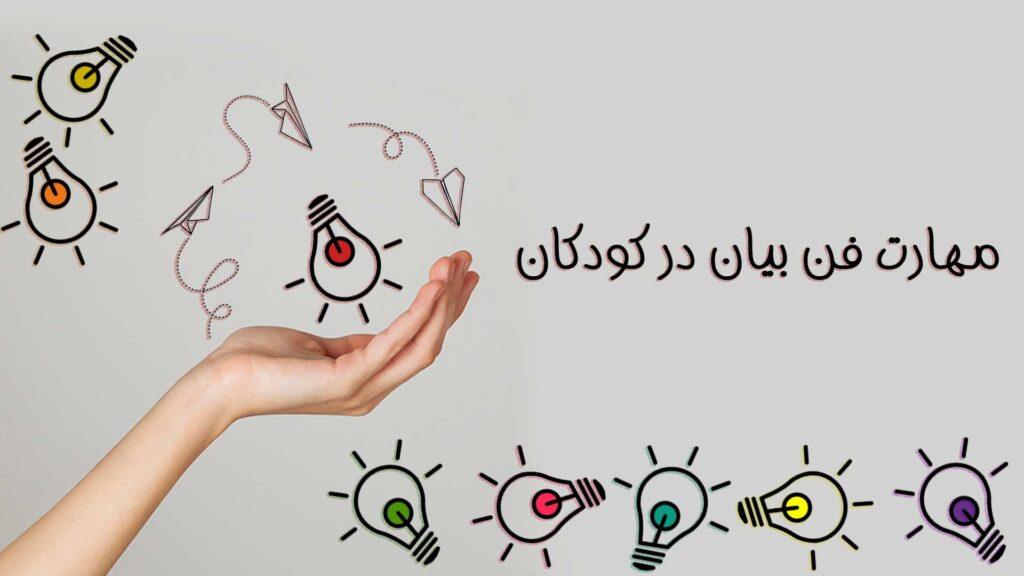 مهارت فن بیان در کودکان