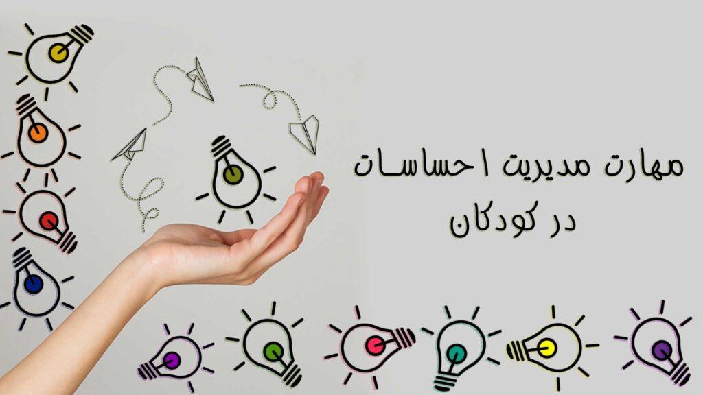 مهارت مدیریت احساسات در کودکان