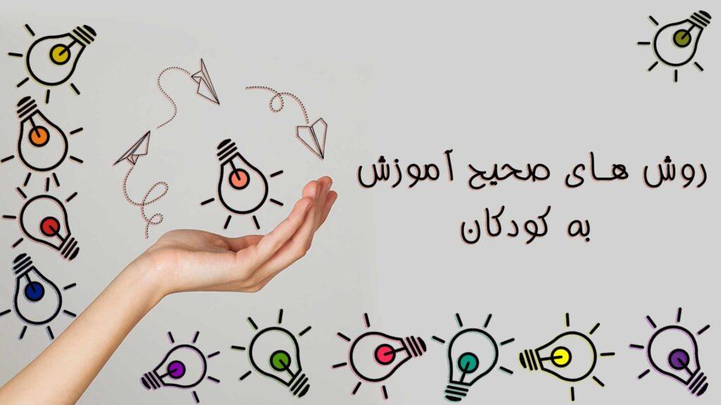 روش های صحیح آموزش به کودکان