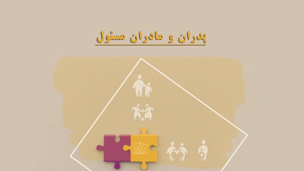 پدران و مادران مسئول