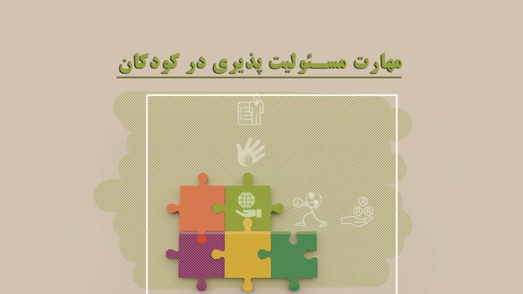 افزایش مهارت مسئولیت پذیری در کودکان