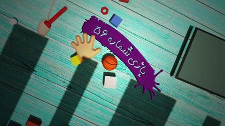 بازی شماره پنجاه و شش-ارتباط کودک با طبیعت