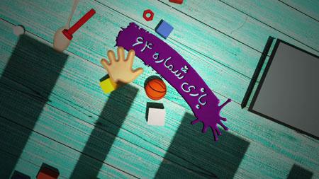 بازی شماره شصت و چهار-سوال از کودک