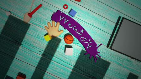 بازی شماره هفتاد و هفت-دوست داری چه کاره شوی؟