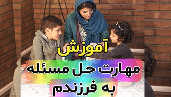 آموزش مهارت حل مسئله به فرزندم